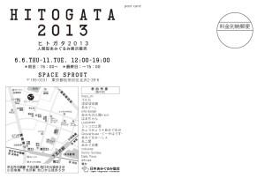 2013hitogata-atena