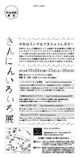 2014koyama-02