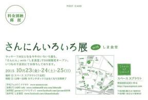 2015koyama-02