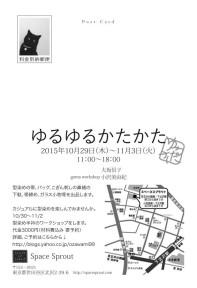 2015ogawa-02