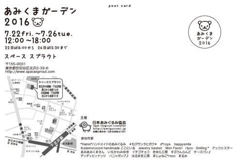 amikuma2016n