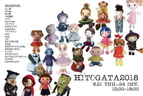 2018-hitogata_egara