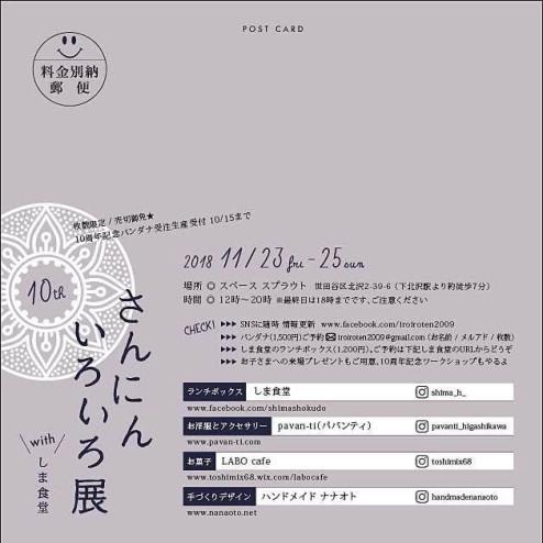 2018koyama-02